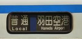 普通 羽田空港行き2 北総7260形