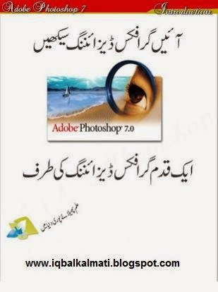 Adobe Photoshop Book In Urdu