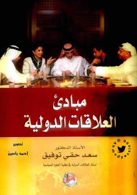 حمل كتاب مبادئ العلاقات الدولية - سعد حقي توفيق