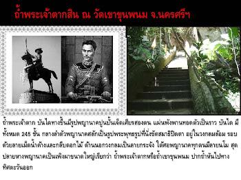 ตำนานเขาขุนพนม จังหวัดนครศรีธรรมราช ที่ประทับพระเจ้าตากสินมหาราช หลังถูกประหาร