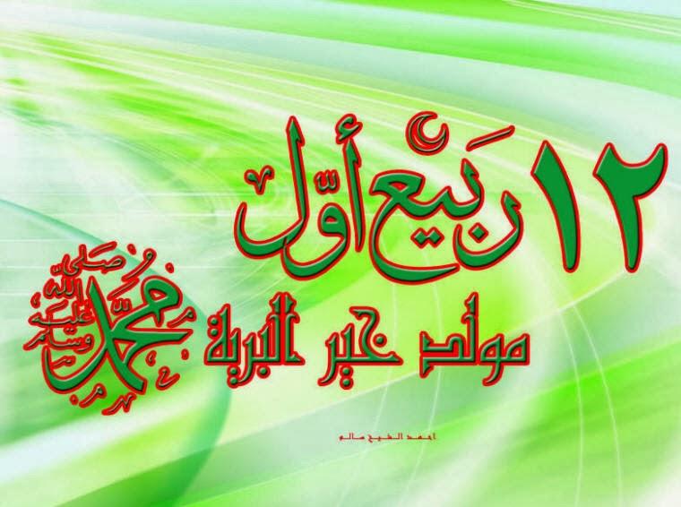 Maulid Nabi Muhammad Saw Maulid Nabi Muhammad Saw