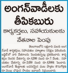 KCR Sops, Hike in Salaries of Anganwadi Teachers and Helpers Increased New Salary from 1st March 2015
