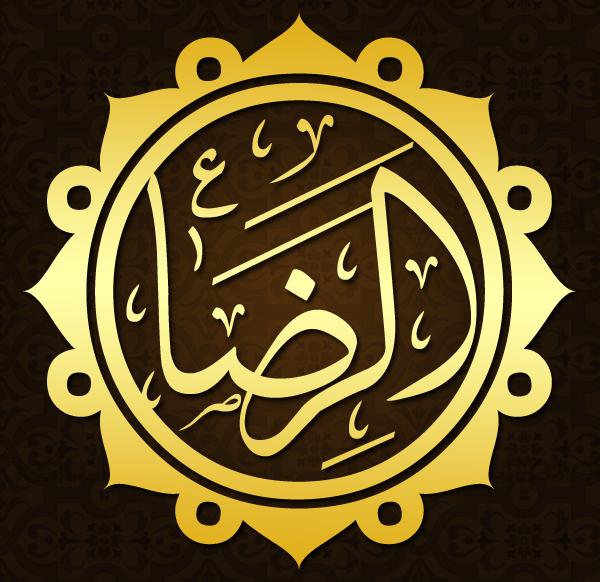 Imam Ali Reza (as)