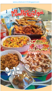 Khawateen Ka islam Free Download, Latest Khawatin islam Magazine, khawateen islam 2015 collection, khawateen ka islam 595, khawateen ka islam 538, khawateen ka islam 584, khawateen ka islam 541, khawateen ka islam 586