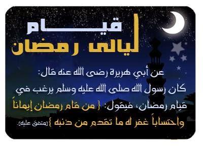 Pertanyaan : Sebagian imam pada shalat Tarawih mengumpulkan empat raka'at atau lebih dengan satu salam...