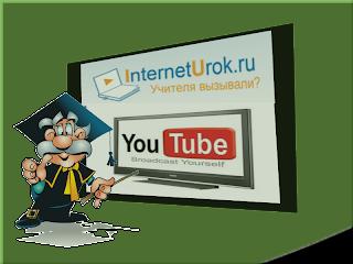 Видеоуроки по основным предметам школьной программы.