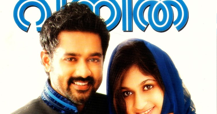 Vanitha Magazine September Issues About Asif's Engagement !! - ::: All ...
