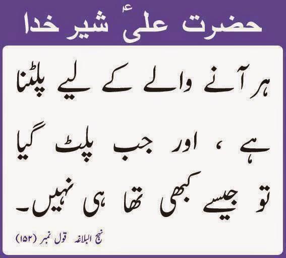 sayings of ahlaibait