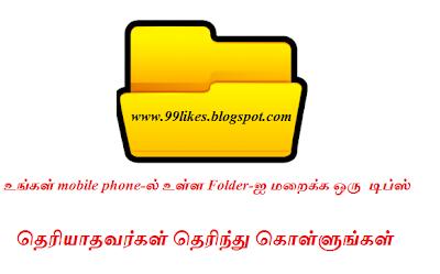 உங்கள் mobile phone-ல் உள்ள Folder-ஐ மறைக்க ஒரு டிப்ஸ் தெரியாதவர்கள் தெரிந்து கொள்ளுங்கள். Folder+Open