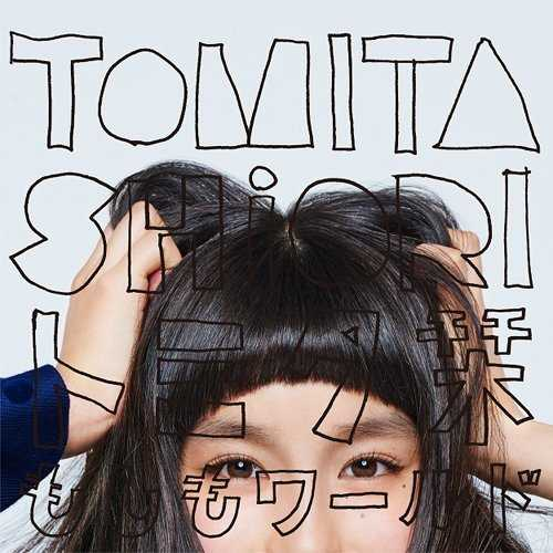 [MUSIC] トミタ栞 – もしもワールド/Shiori Tomita – Moshimo World (2015.02.18/MP3/RAR)