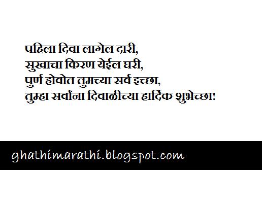 diwali marathi sms4