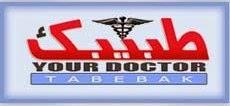 موقع الطبيب