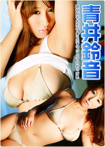 DGC No.1073 Suzune Aoi 10150