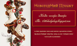http://1littlehedgehog.blogspot.ru/2013/11/blog-post_6741.html