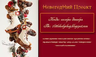 http://1littlehedgehog.blogspot.ru/2013/11/blog-post_6741.html