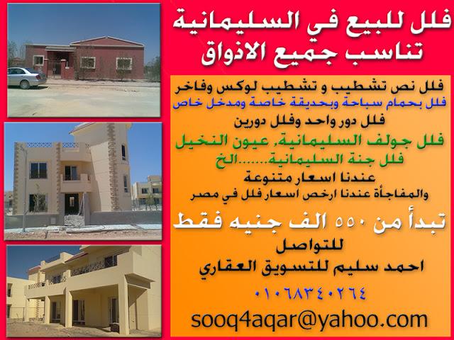 real estate, solaimaneyah villas, Villa, Villas, فلل السليمانية, فلل للبيع, فيلا السليمانية, فيلا للبيع, فيلات