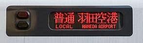 普通 羽田空港行き5300形側面