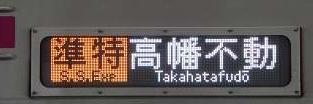 京王電鉄 準特急 高幡不動行き3 8000系行先