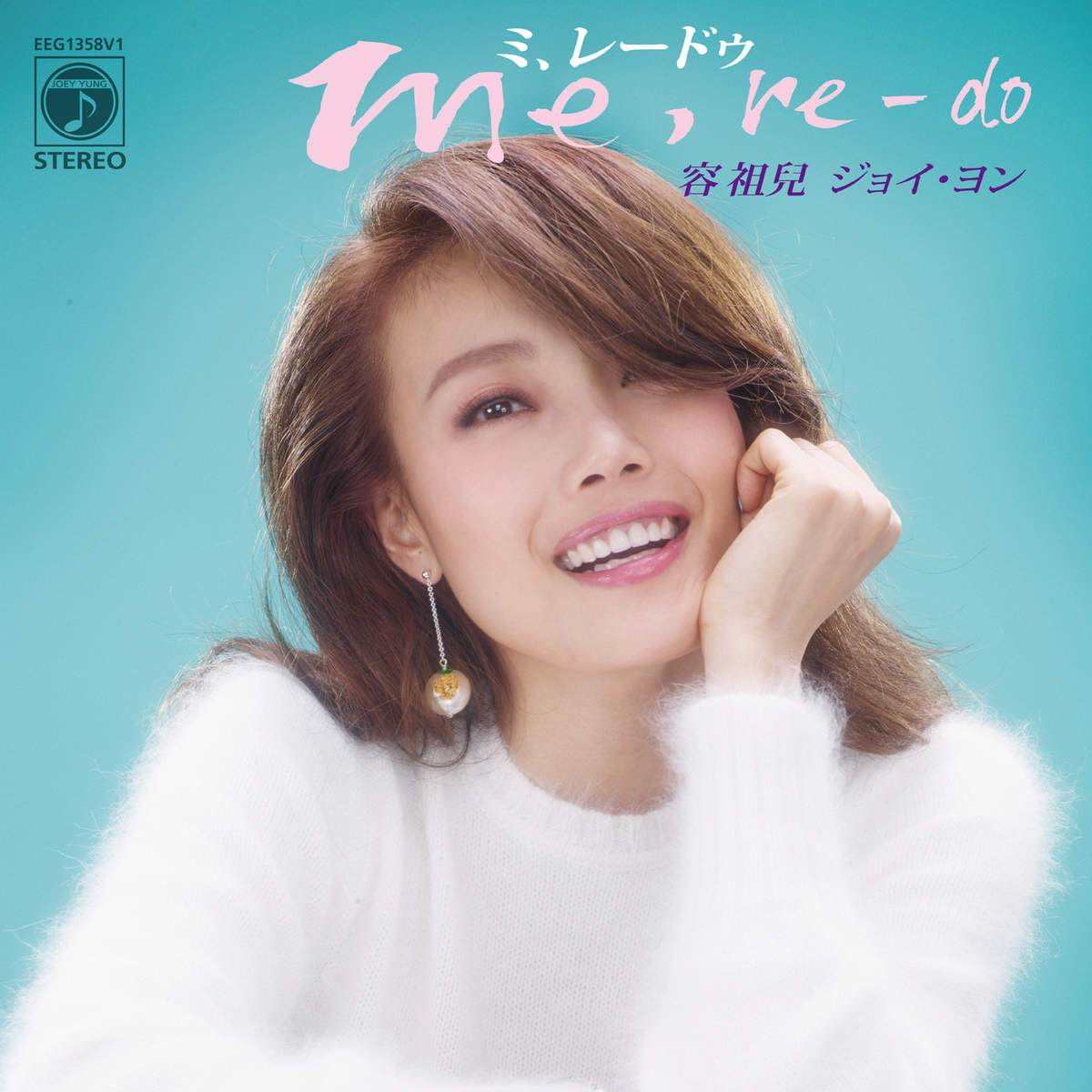 [EP] Me, Re-Do EP - 容祖兒 Joey Yung (mp3)