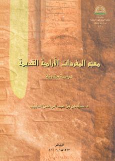 معجم المفردات الآرامية القديمة..دراسة مقارنة