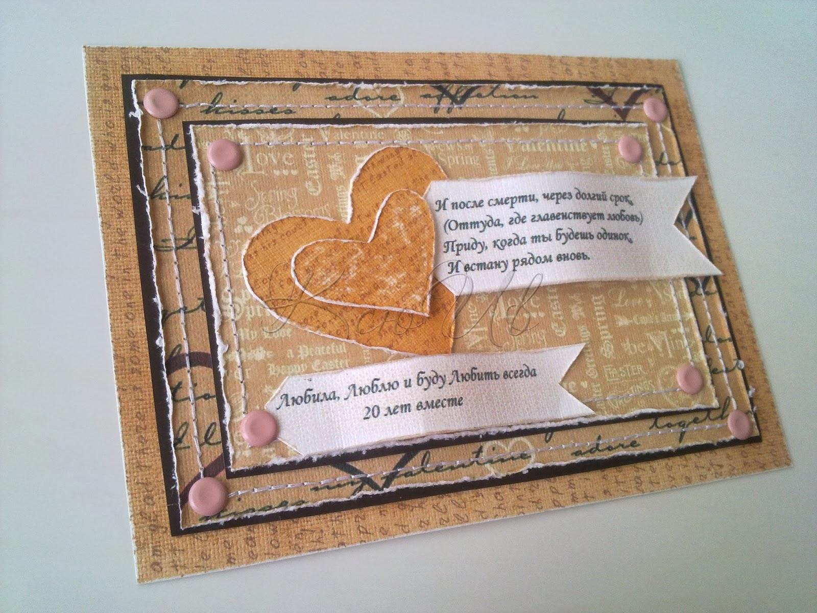 Скрапбукинг открытка для любимого парня