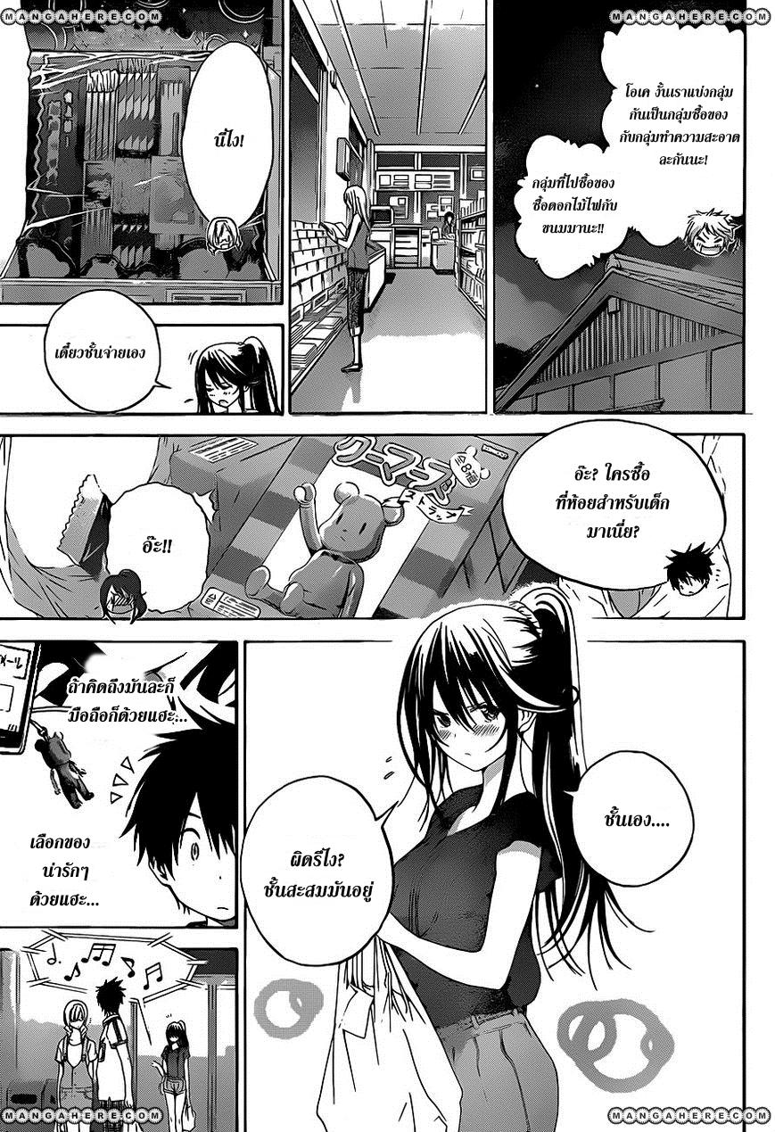 อ่านการ์ตูน Pajama na Kanojo 8 ภาพที่ 11