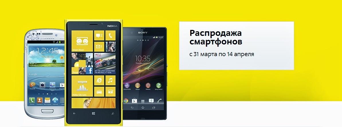 Распродажа смартфонов в М.Видео
