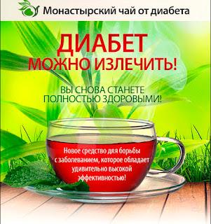 Сбор для монастырского чая от диабета