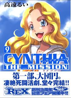 シンシア ザ ミッション