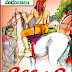 VBREDDY TELUGU NOVEL
