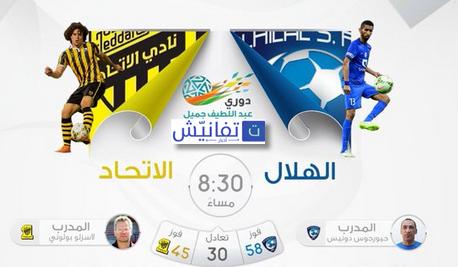 مشاهدة مباراة الهلال والاتحاد مباشر الان الجمعة 30 اكتوبر 2015