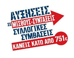 Λογότυπο για την Καμπάνια για τις ΣΣΕ