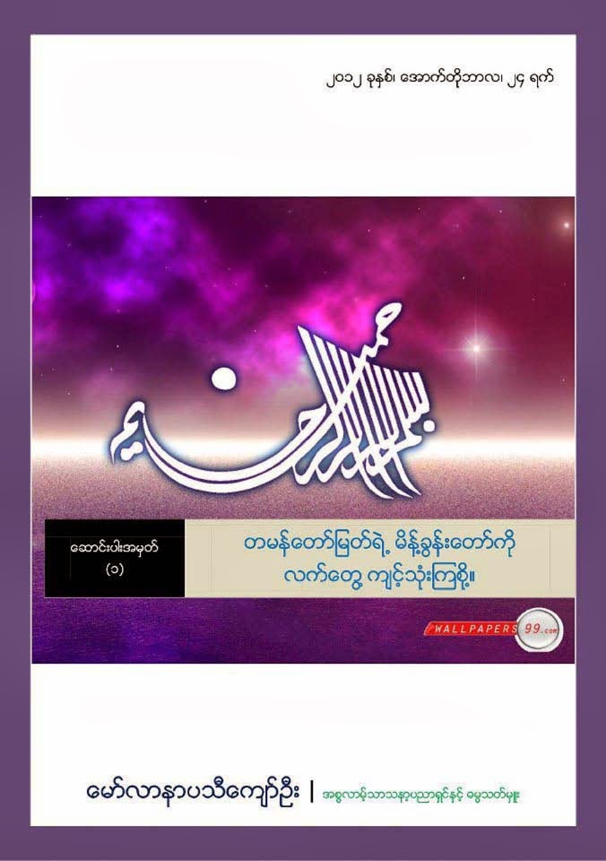 Article-1 Let's Practise Prophet Messaages(Maulana Pathi Kyaw Oo) F.jpg