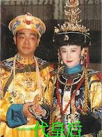 Nhất Đại Hoàng Hậu