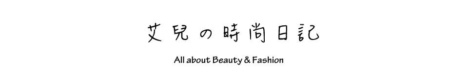 艾兒の時尚日記