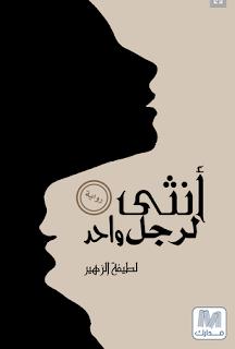تحميل رواية أنثى لرجل واحد - لطيفة الزهير PDF