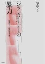 【書評】知念ウシ著『シランフーナーの暴力』(乗松聡子、琉球新報4月20日掲載)A book by chinin usii