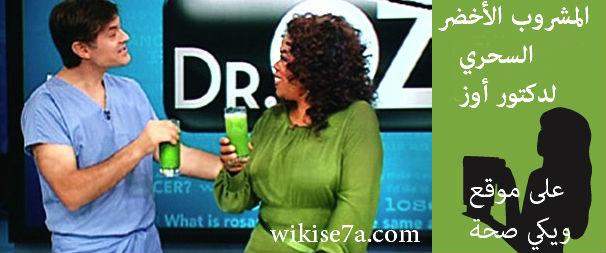 المشروب الأخضر السحري لدكتور أوز Dr. Oz