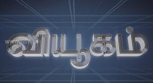 Viyugam 09-12-2018 News 7 Tamil