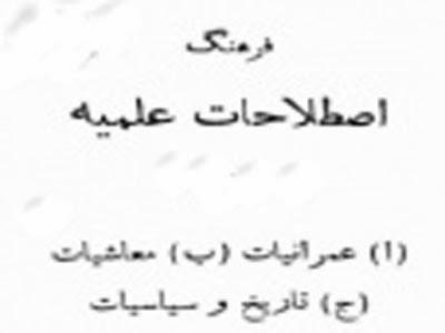 http://books.google.com.pk/books?id=YXdIAgAAQBAJ&lpg=PA8&pg=PA8#v=onepage&q&f=false