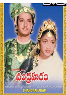 Chandraharam 1954 Telugu Movie Watch Online