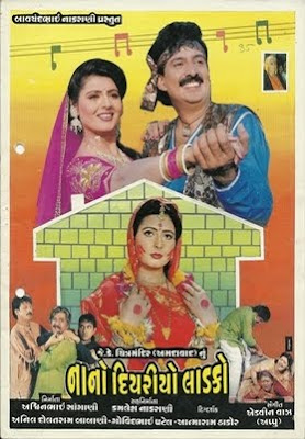 Nano Diyariyo Ladko 1998 Gujarati Movie Watch Online