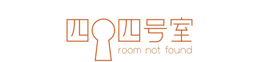 四〇四号室