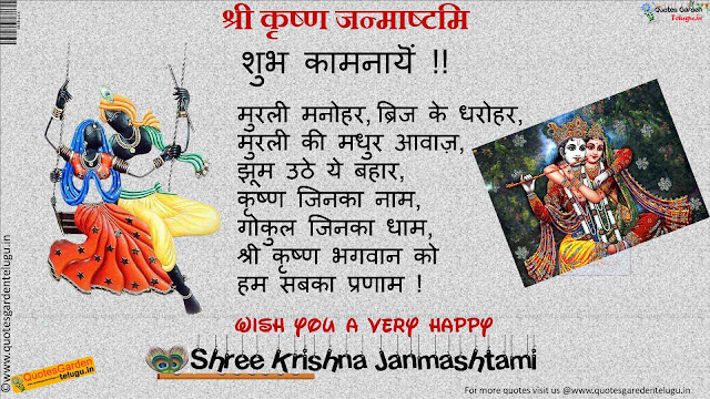 Krishna Janmashtami 2015 Quotes HDwallpapers images sms whatsapp messages greetings wishes in hindi