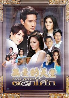 Phim Chuyện Tình Lọ Lem - TodayTV 2012 Online