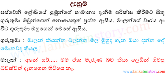 Sinhala Jokes-Knowledge