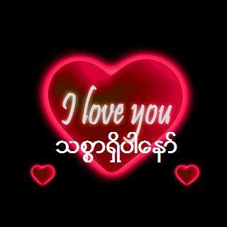 SAMJUSTUN: I love you, Myanmar poems