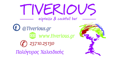 Cafe Tiverious