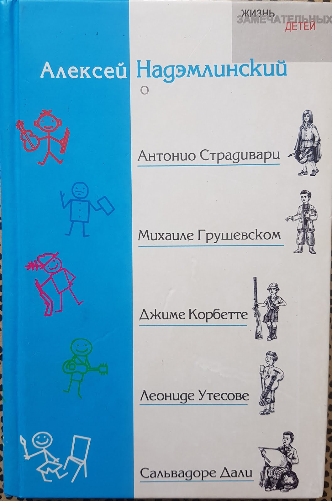 "Мои книги - ""Алексей Надэмлинский о..."""