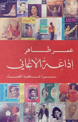 تحميل كتاب إذاعه الاغاني pdf عمر طاهر